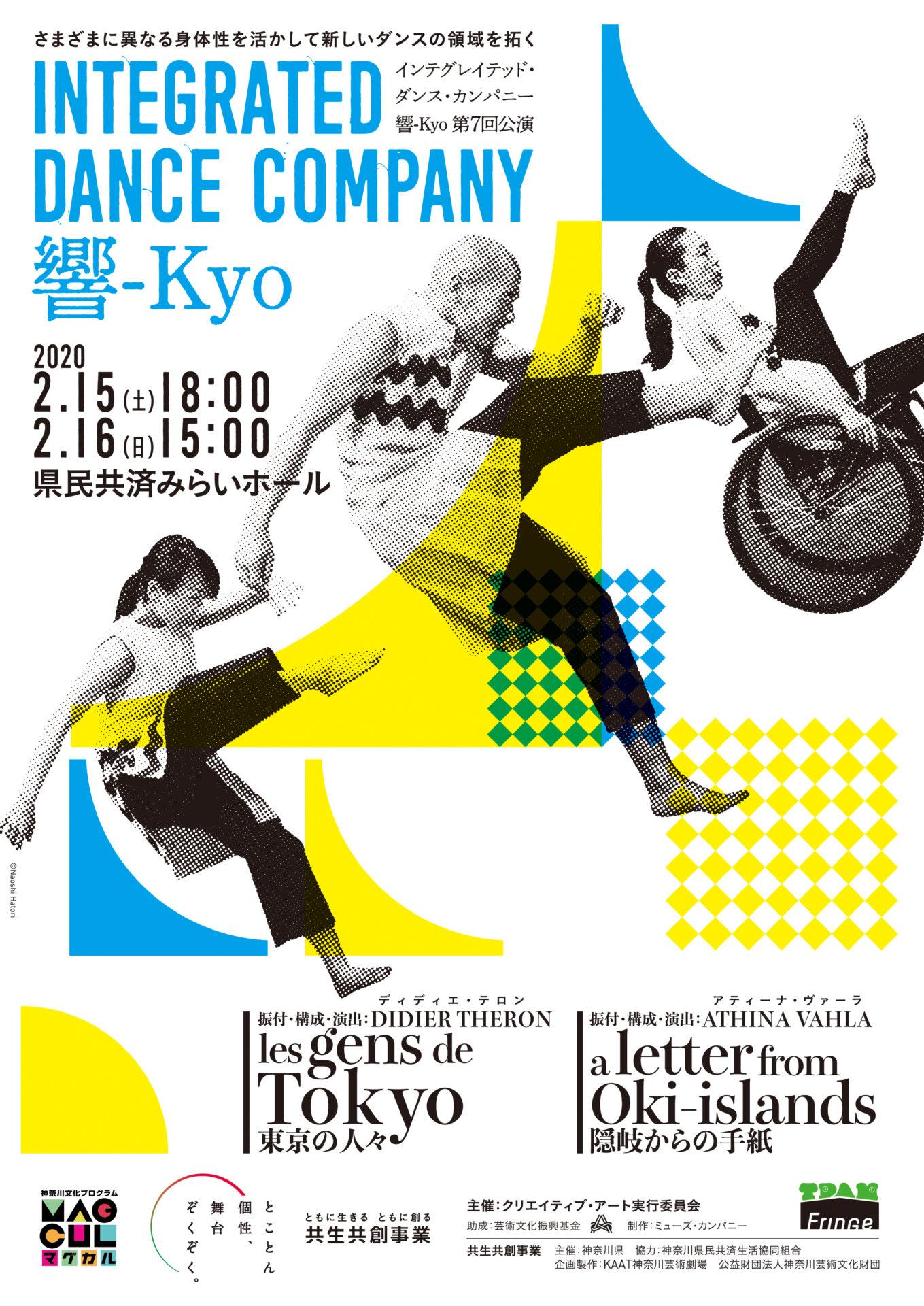 Integrated Dance Company響-Kyo第7回公演