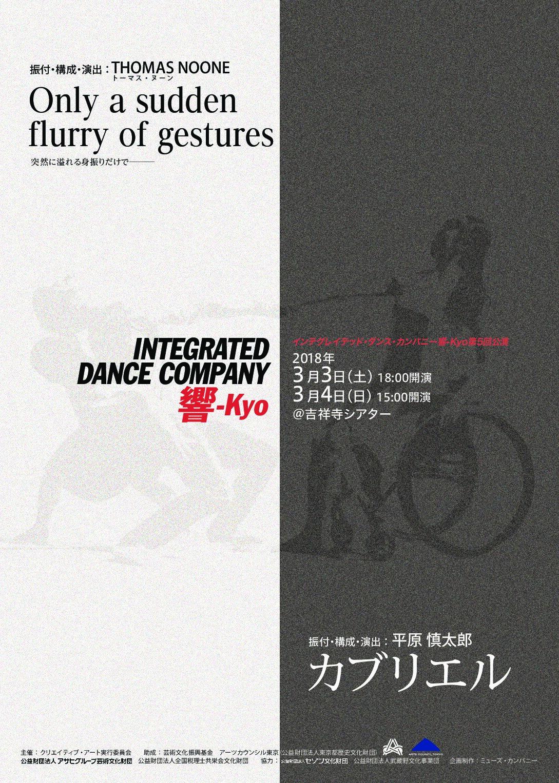 Integrated Dance Company響-Kyo第5回公演