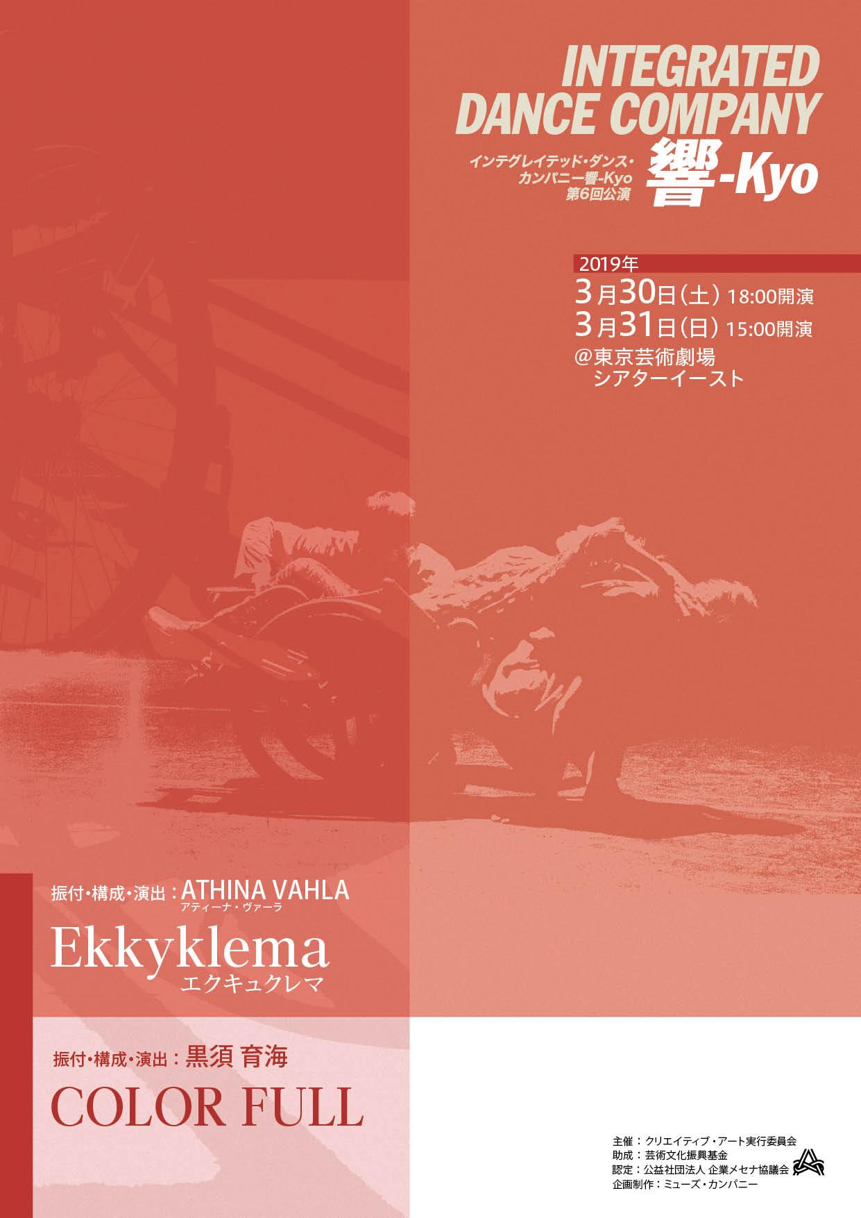 Integrated Dance Company響-Kyo第6回公演