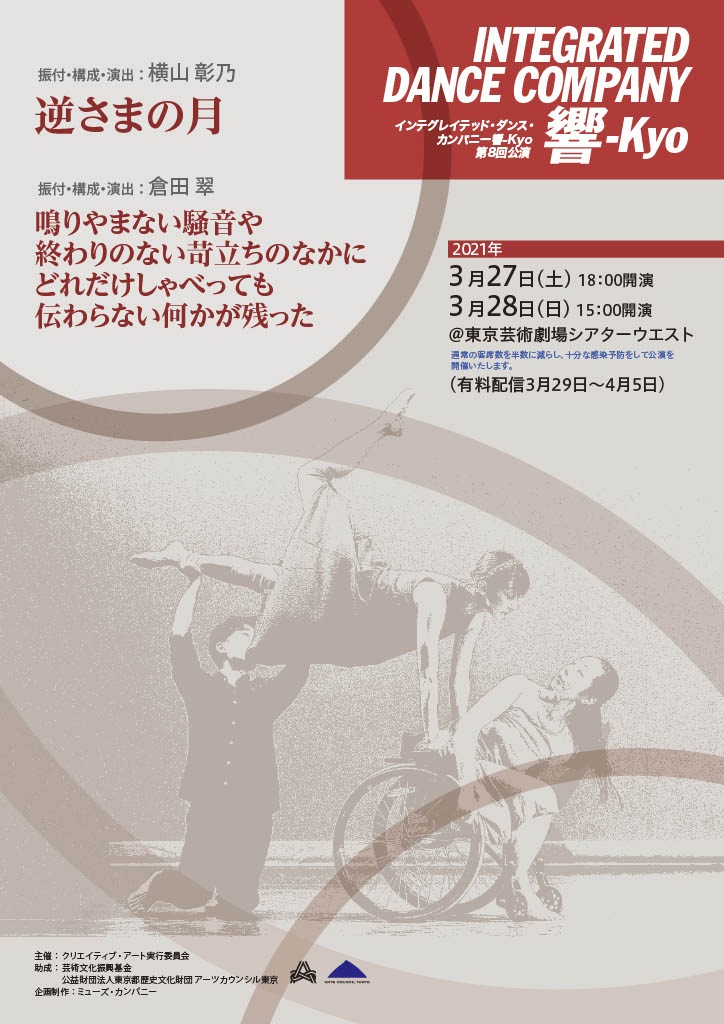 Integrated Dance Company響-Kyo第8回公演