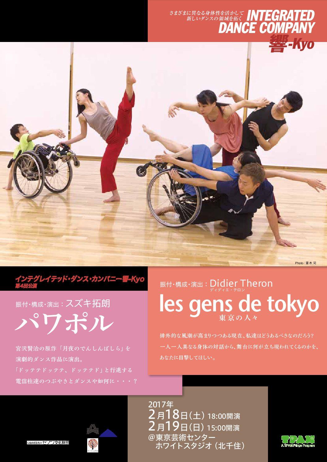 2016年度Integrated Dance Company響-Kyo第4回公演