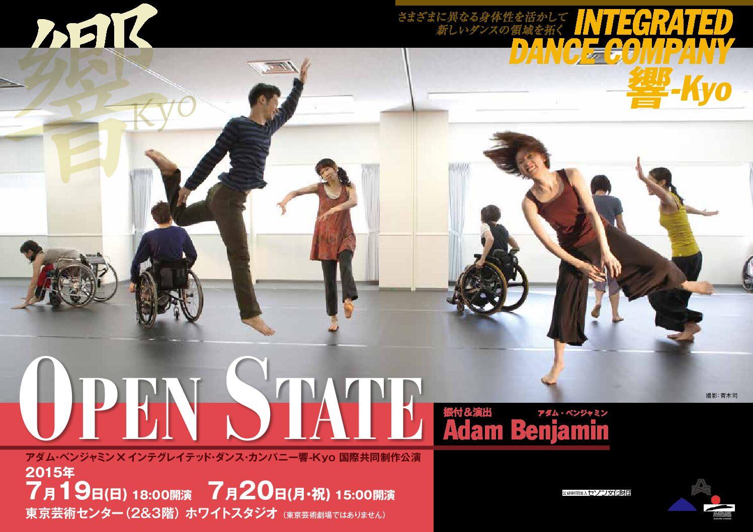 2015年度Integrated dance company 響-Kyo国際共同制作公演