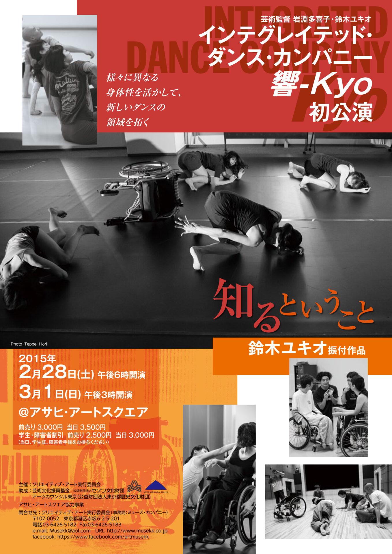 2014年度Integrated dance company 響-Kyo 初公演