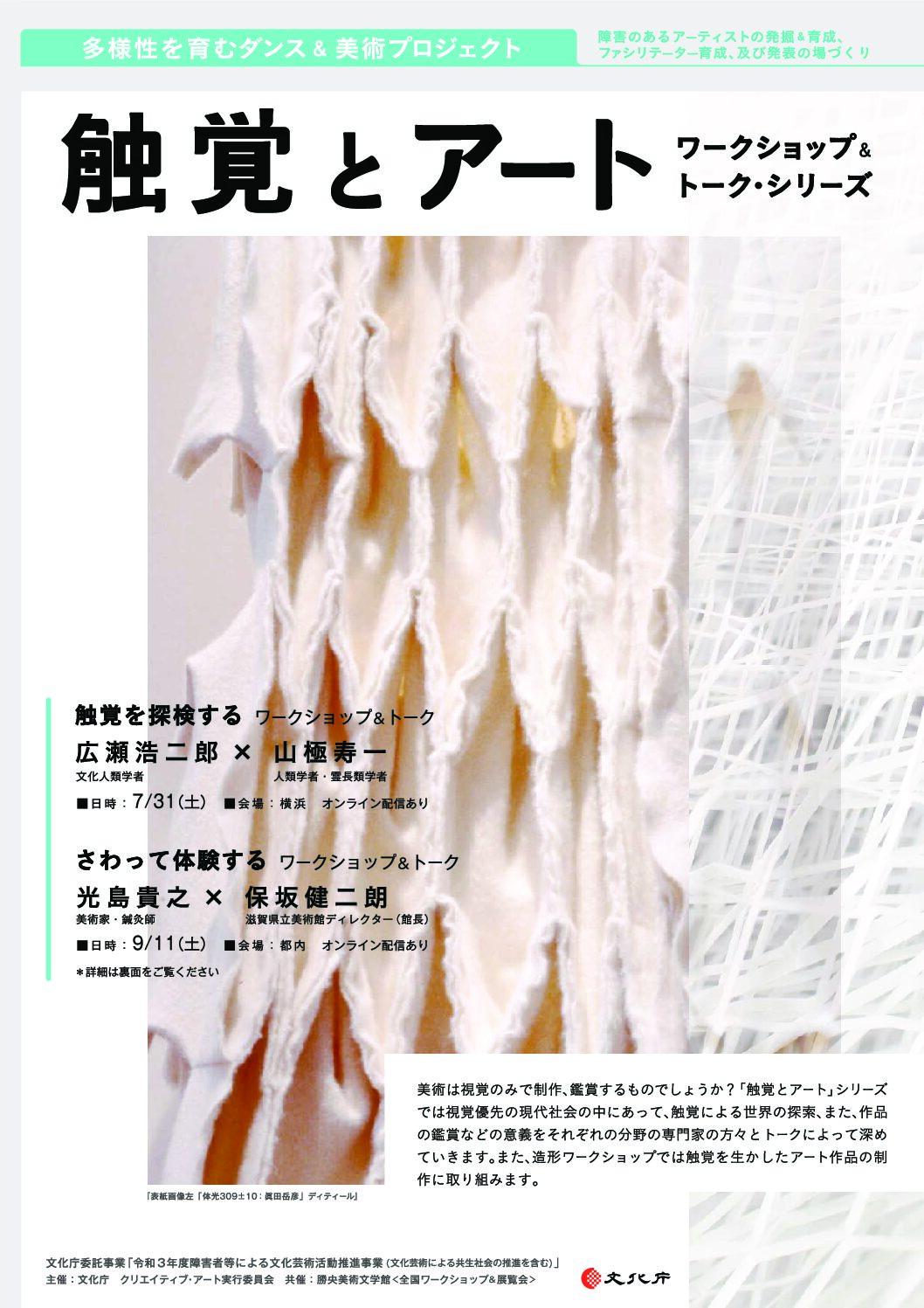 触覚とアート・ワークショップ&トーク・シリーズ